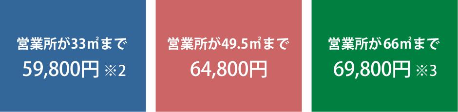 59,800円~