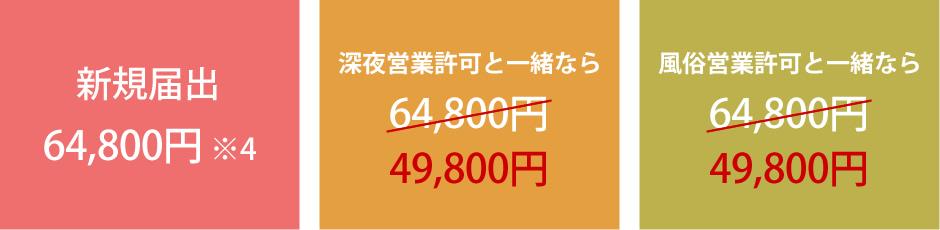 49,800円~
