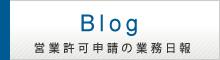営業許可申請業務日報Blog